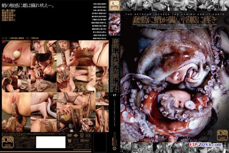 секс с осьминогом порно видео
