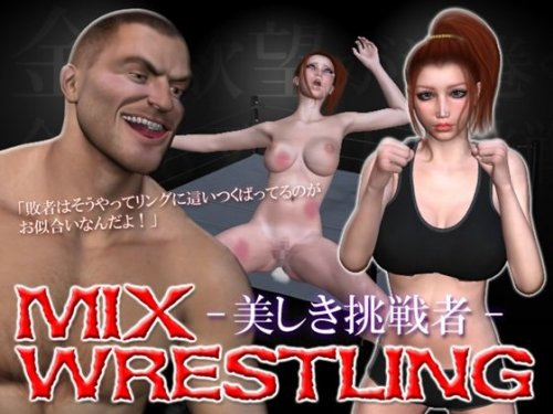 MIX WRESTLING -Beautiful Challenger-