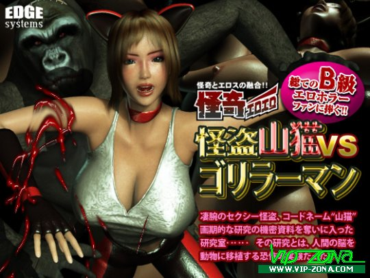 [3D-Video]Mysterious Sexy Thief Wild Cat Releases in 2013