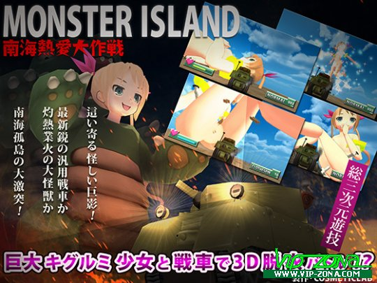 [FLASH] MONSTER ISLAND