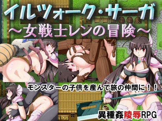 [Hentai RPG] イルツォーク・サーガ ~女戦士レンの冒険~