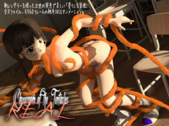 [3D VIDEO] Classroom of the Tentacles REAL