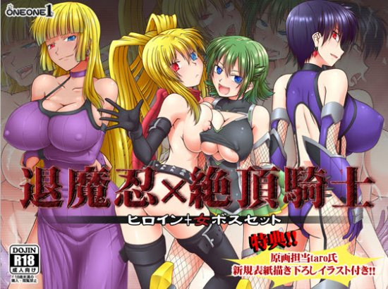 [Hentai RPG] Double Pack: Taima Ninja HIRAGI + Orga Knight Reila
