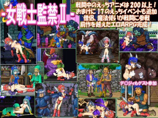 [Hentai RPG] 女戦士監禁II