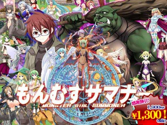 [Hentai RPG] Monster Girl Summoner