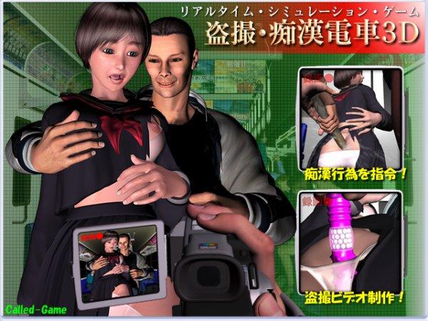 3D Spyphoto, Perverts In Train