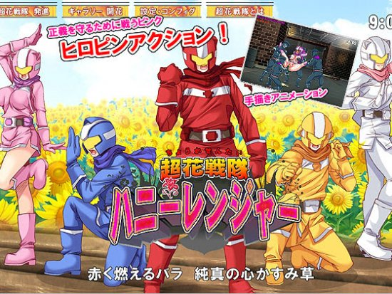 [FLASH]Chouka Sentai HONEY RANGER