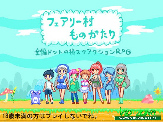 [Hentai RPG] フェアリー村ものがたり