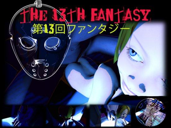 [FLASH]The 13th Fantasy