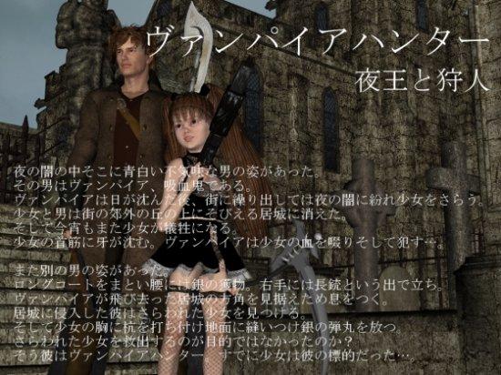 [Hentai RPG 18+] Vampire Hunter ~The Lord of Night and the Huntsman~