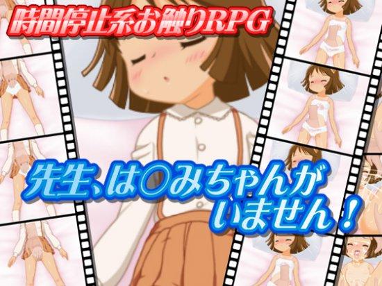 [FLASH] Sensei, Harumi Is Missing!