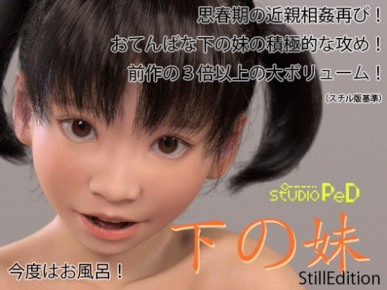 Lower Younger Sister -StillEdition-