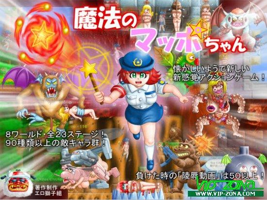 [Hentai RPG] Mahou no Mappo-chan