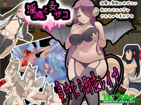 [Hentai RPG] Sex Demon and Her Underlings