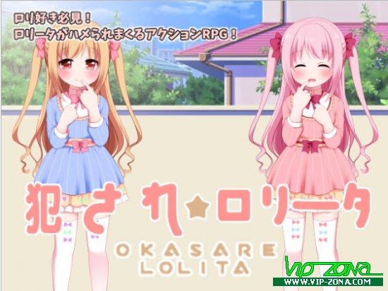 [Hentai RPG] Okasare * Lolita