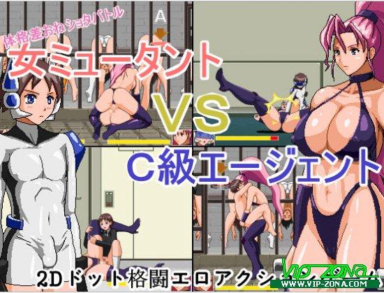 [FLASH]Size Fetish One x Shota Battle! Female Mutant VS C Rank Agent