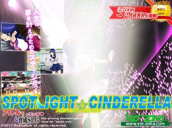 [Hentai Game] Spotlight * Cinderella