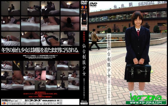 GS-148 - - Unknown - 3 Posts Record Sendai Girl Uniform Dense