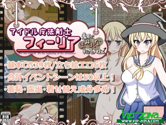 [Hentai RPG] Idol Mystic Knightess Fyllia -Downfall Life Filled With Humiliation-