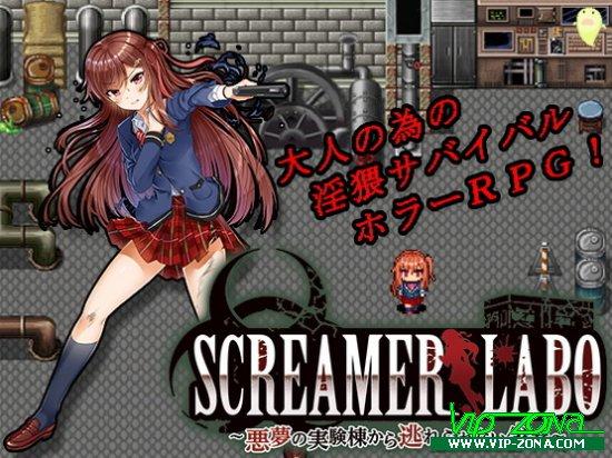 [Hentai RPG] SCREAMER LABO~悪夢の実験棟から逃れられない少女~