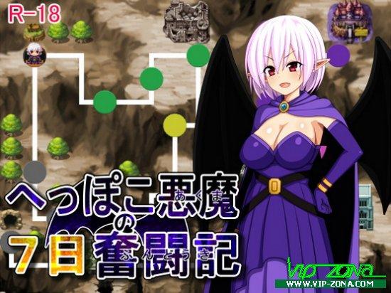 [Hentai RPG] Booby Devil's Seven-Day Struggle