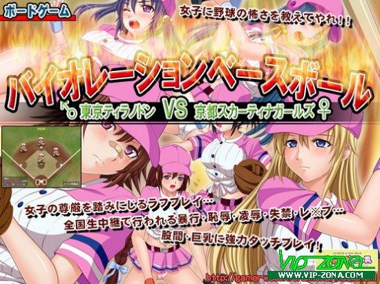 [Hentai Game]Violation baseball - Tokyo Teranodon vs Kyoto Scartina Girls