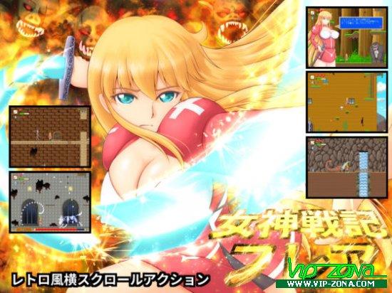 [Hentai RPG] Goddess of War Flare