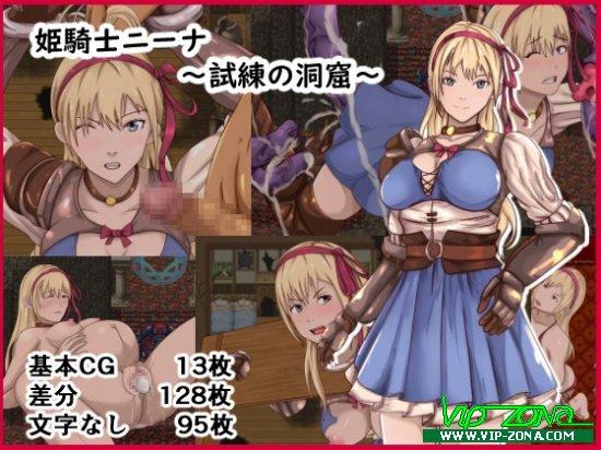 [Hentai RPG] 「姫騎士ニーナ~試練の洞窟~