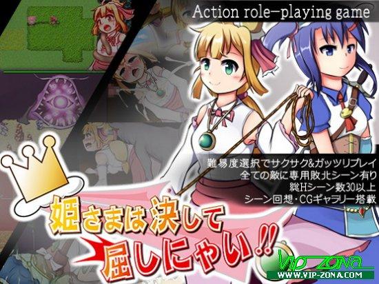 [Hentai RPG] 姫さまは決して屈しにゃい!!