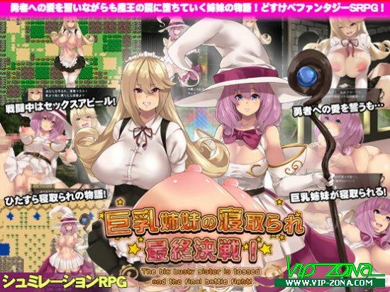 [Hentai RPG] 巨乳姉妹の寝取られ最終決戦!
