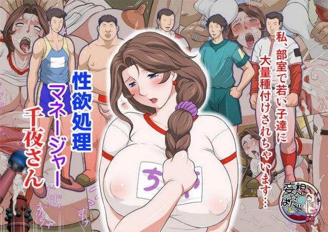 [Mousou Bunny (Fuusen Club)] Seiyoku Shori Manager Chiya-san